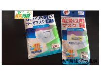 日本口罩(双层/三层)4个起售