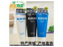 日本资生堂UNO男士洗面奶(2支起售)