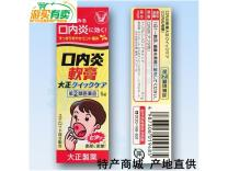 日本大正口腔膏