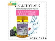 澳洲Healthy Care12000mg葡萄籽