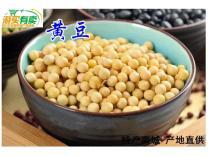 淶源安合源黃豆(2袋起售)