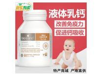 Bio iland儿童乳钙(90粒)新款