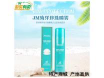韓國JM 珍珠防曬噴霧