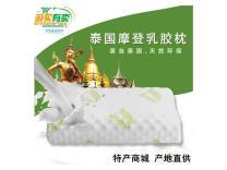 泰国Modern摩登乳胶枕